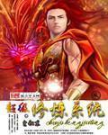 英雄联盟之超神英雄